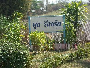 %name พูน รีสอร์ท ปาย