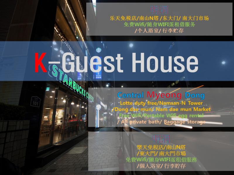 K Guesthouse Myeongdong 1