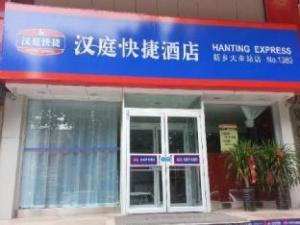 Hanting Hotel Xinxiang Pingyuan Branch