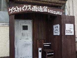 ゲストハウス雨通宿