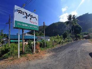 ラグー プーファ リゾート La-ngu Phupha Resort