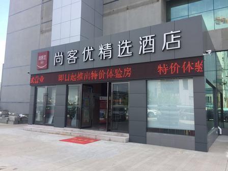 Thank Inn Plus Jiangsu Taizhou Renmin Hospital