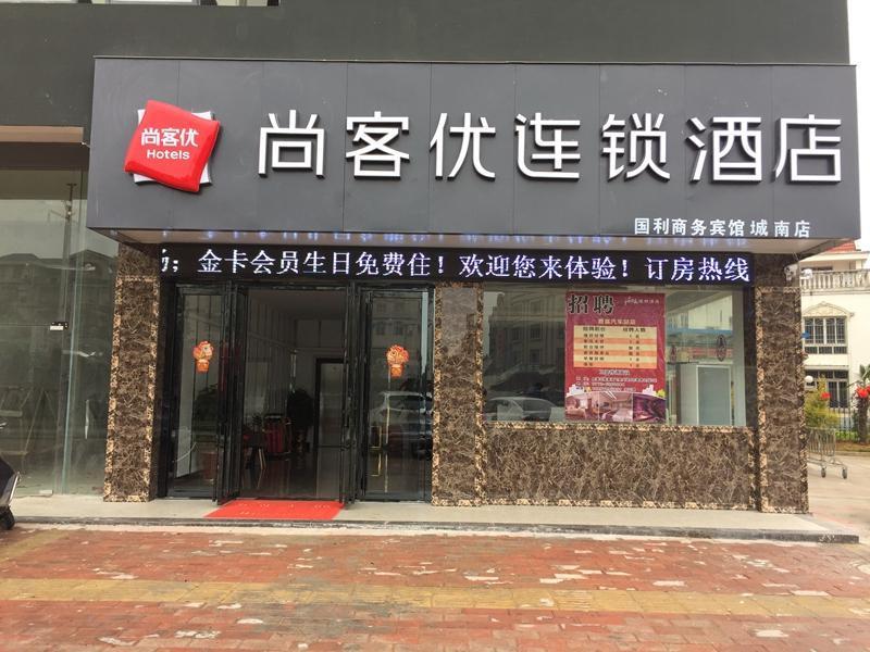 Thank Inn Plus Hotel Guangxi Liuzhou Luzhai County Bus Station