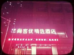 Thank Inn Plus Hotel Jiangsu Nanjing Pukou District Wende Road Subway Station Innovation Park