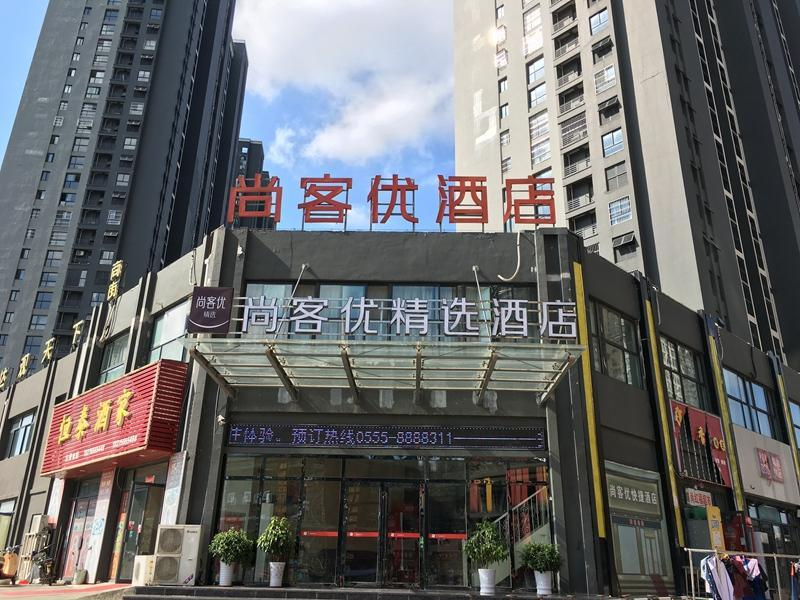 Thank Inn Plus Hotel Anhui Maanshan Daguantianxia