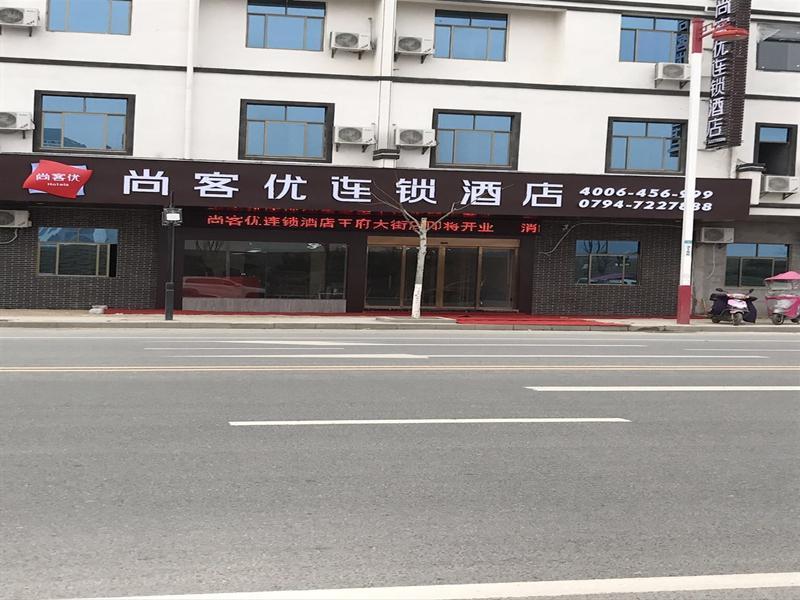 Thank Inn Plus Hotel Jiangxi Fuzhou Nancheng County Wangfuli Street