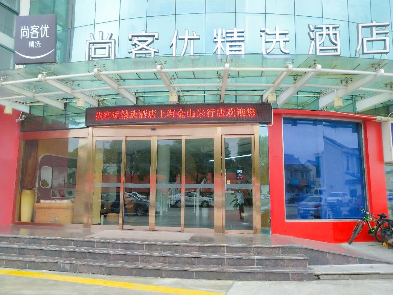 Thank Inn Plus Hotel Shanghai Jinshan District Zhuhang Town