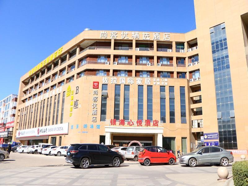 Thank Inn Plus Hotel Shanxi Jinzhong Yuci District Yingbin West Street Yinhaixinyue
