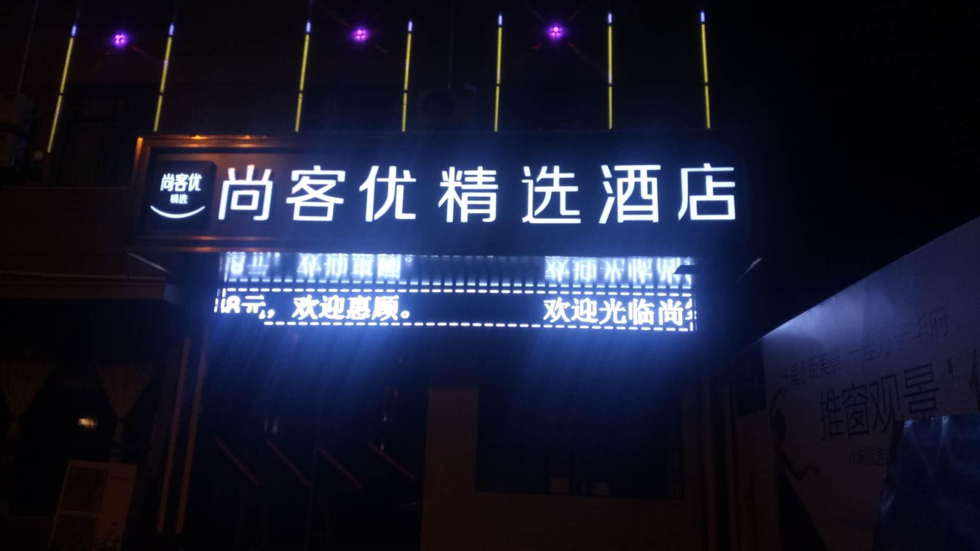 Thank Inn Plus Hotel Shanxi Ankang Pingli County Yingbin Avenue