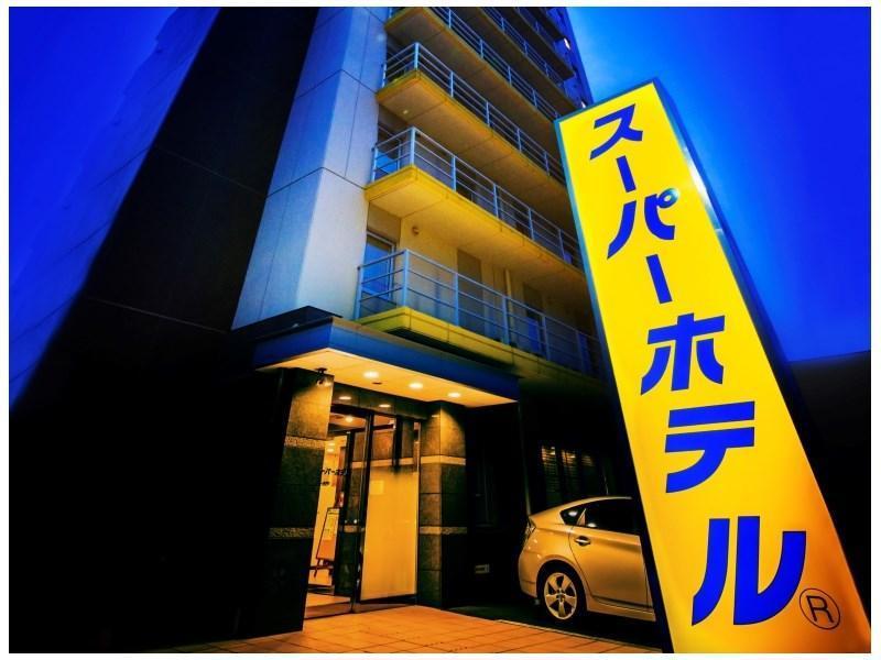 Super Hotel Hachinohe Tennenonsen