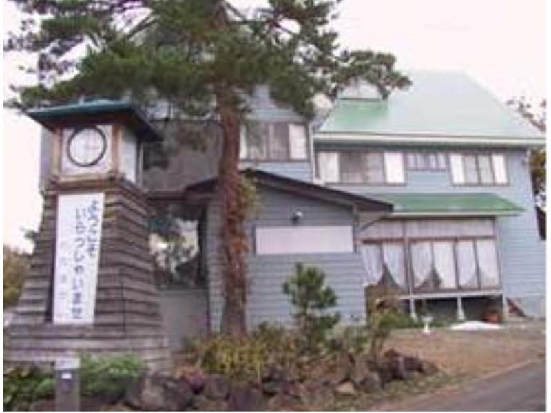 Pension Wataboshi