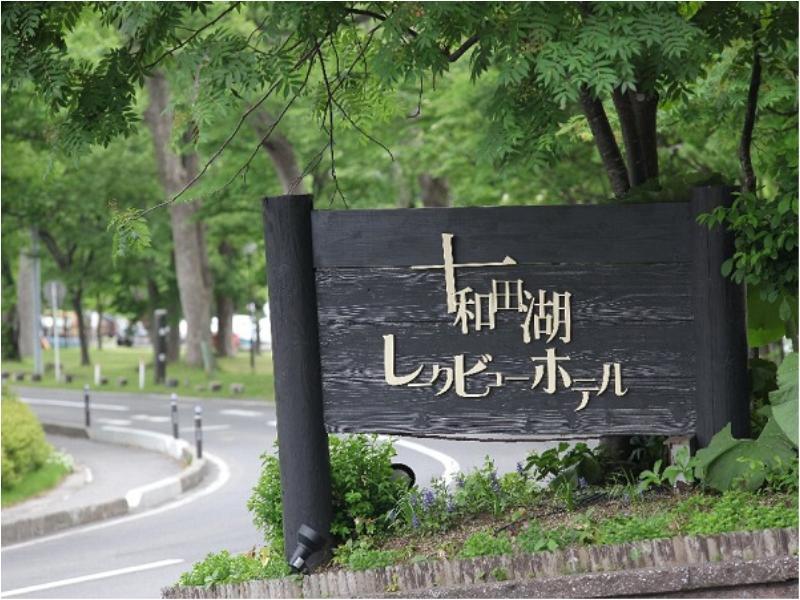 Towadako Lake View Hotel