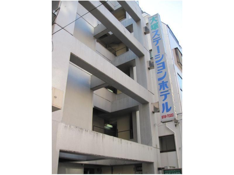 Otsuka Station Hotel