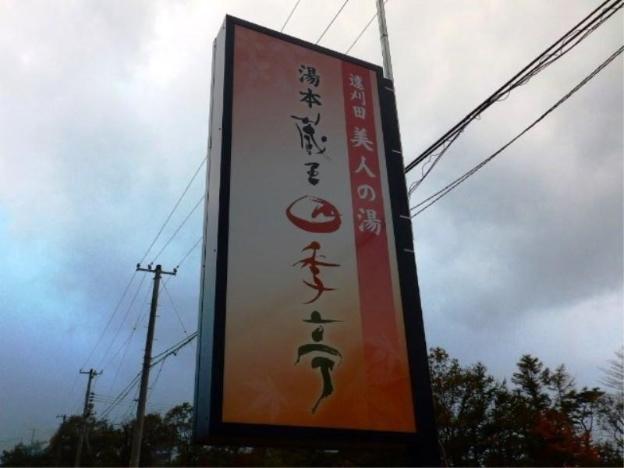 Zao Shikitei