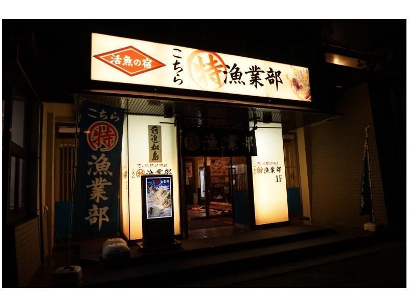 Katsugyono Yado Kochira Marutoku Gyogyobu