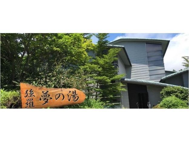 Hakone Gora Onsen Yumenoyu