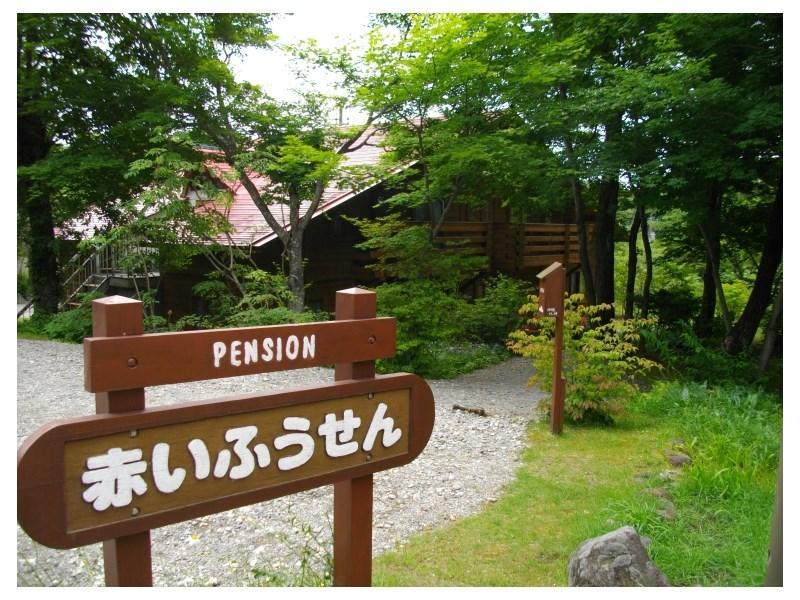 Pension Akai Fusen