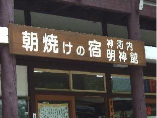 Kamikochi Myojinkan image