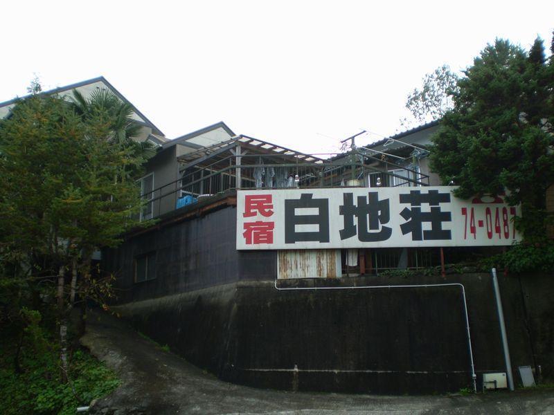 Minshuku Hakuchiso