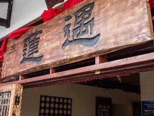 Guilin Lotus Hotel 4