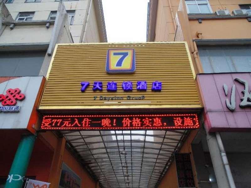 7 Days Inn Xinyang Xinxian Jiefang Road