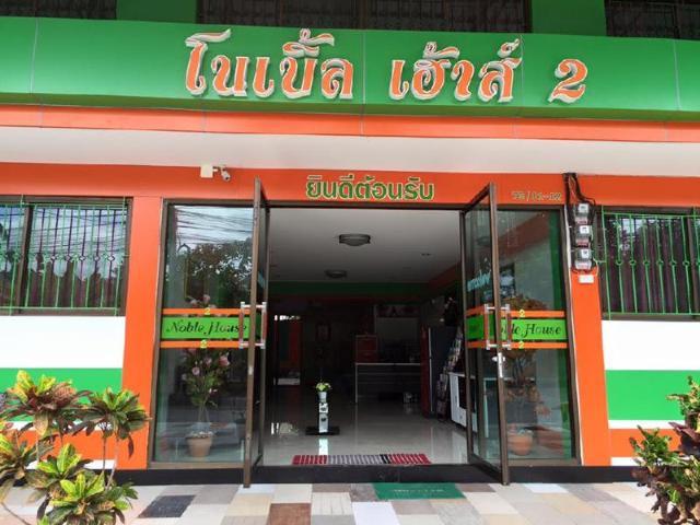 โนเบิล เฮาส์ 2 เชียงใหม่ – Noble House 2 Chiangmai