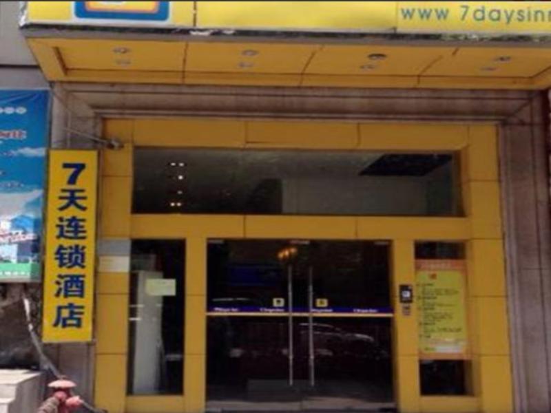 7 Days Inn Shiyan Zhangwan Area Government Branch