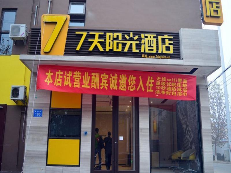 7 Days Inn Shijiazhuang Gaocheng Lianzhou West Road Branch
