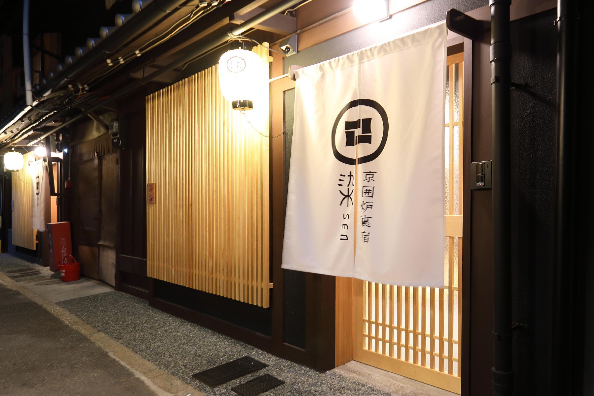 Sen Omiya Gojo Muslim Friendly Easy Access To Kyoto STA