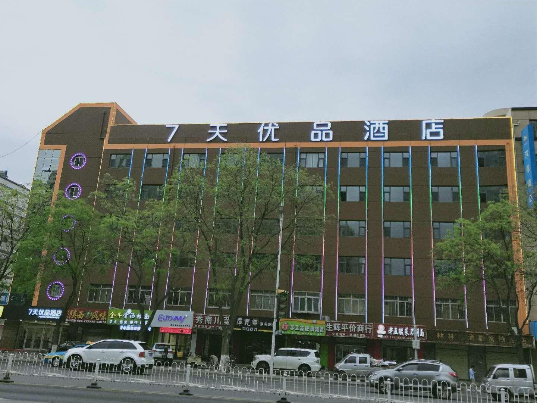 7 Days Inn�Premium Yinchuan Railway Station