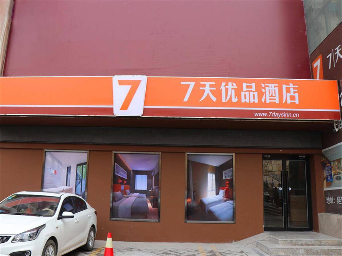 7 Days Premium�Yan'an Stadium Baotashan Scenic Spot