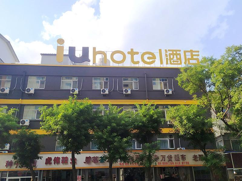 IU Hotel�Yangquan Xinjian Street Tianqiao