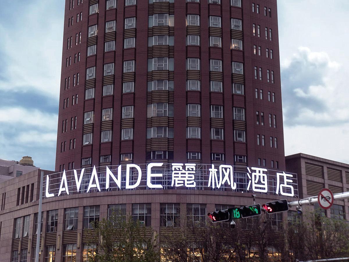 Lavande Hotel�Jining Party School Building