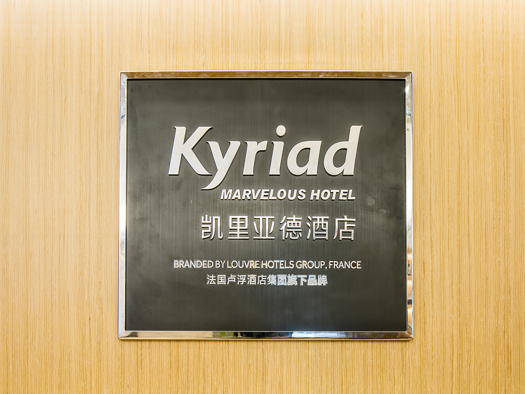 Kyriad Marvelous HotelFuzhou Sanfang Qixiang