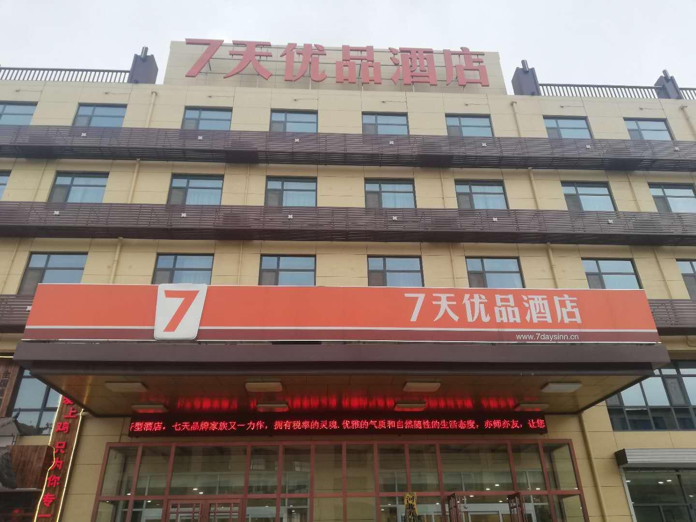 7 Days Premium�Shijiazhuang Gaocheng Airport Road