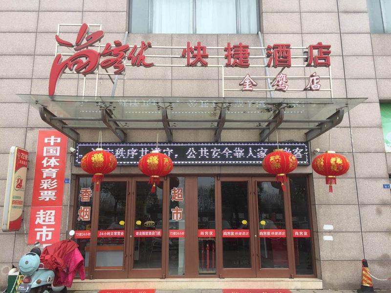 Thank Inn Plus Hotel Taizhou Jinying