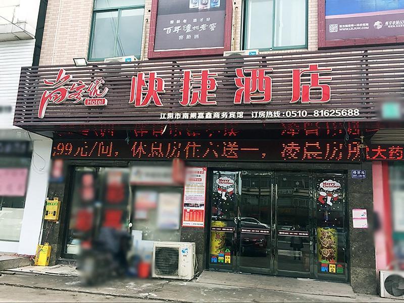 Thank Inn Plus Hotel Jiangyin University