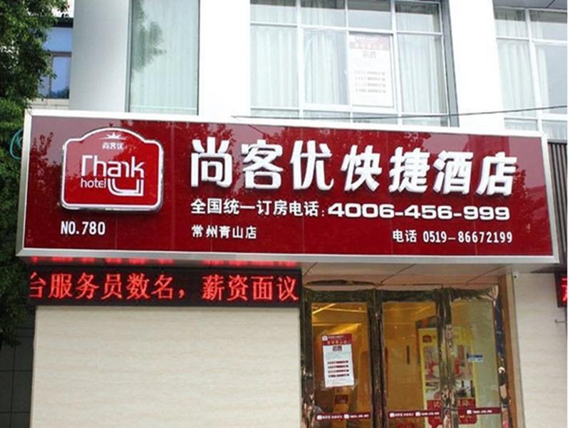 Thank Inn Plus Hotel Changzhou Green Hill