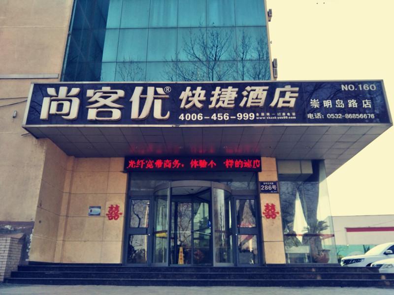 Thank Inn Plus Hotel Qingdao Huangdao Chongming Island Road