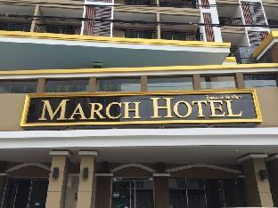 マーチ ホテル March Hotel