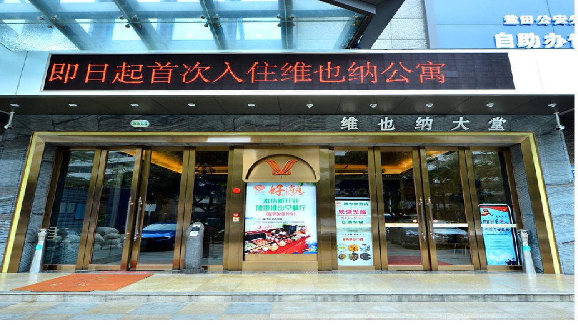 Vienna Classic Hotel Shenzhen Zhongying Street