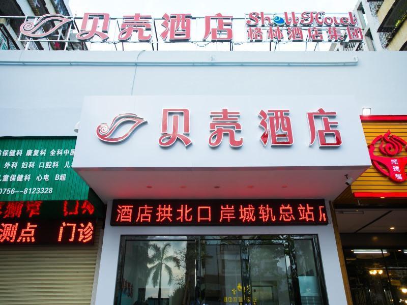 Shell Zhuhai Gongbei Port City Railway Station Hotel