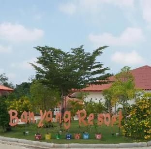Banyang Resort บ้านยาง รีสอร์ต