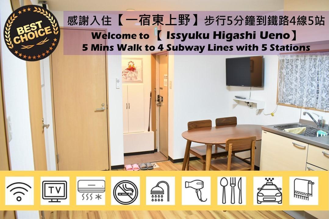 Issyuku Ueno Apartment For 6 Paxs