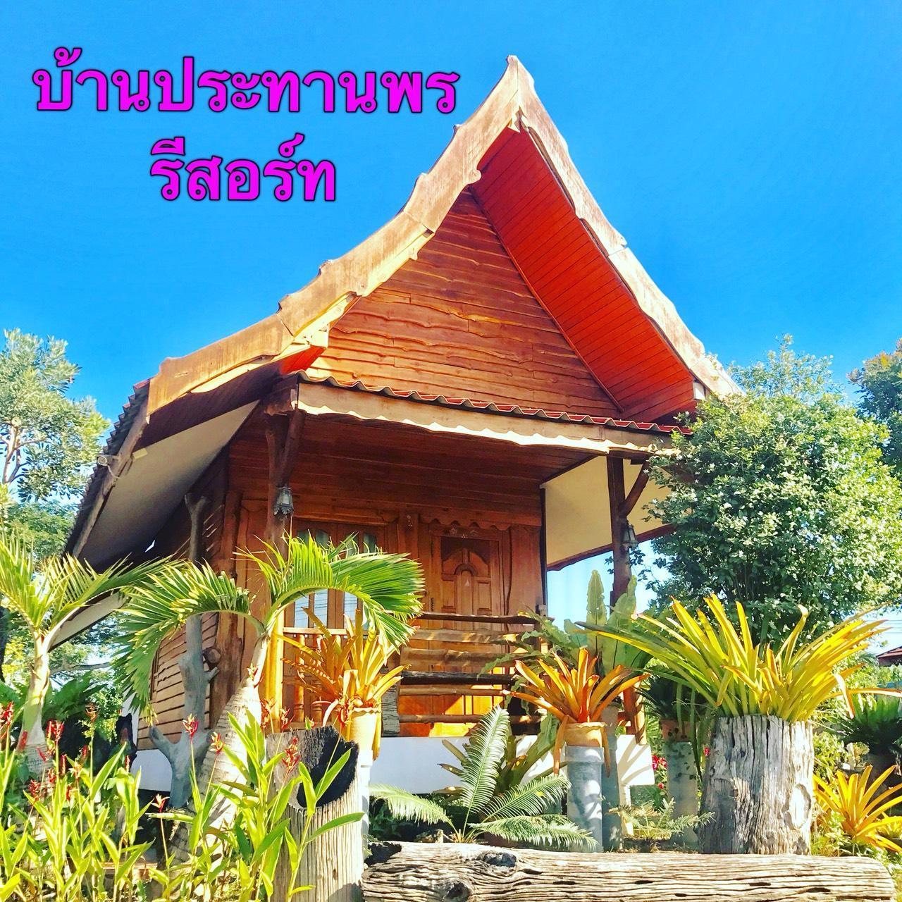 Ban Prathanporn Resort