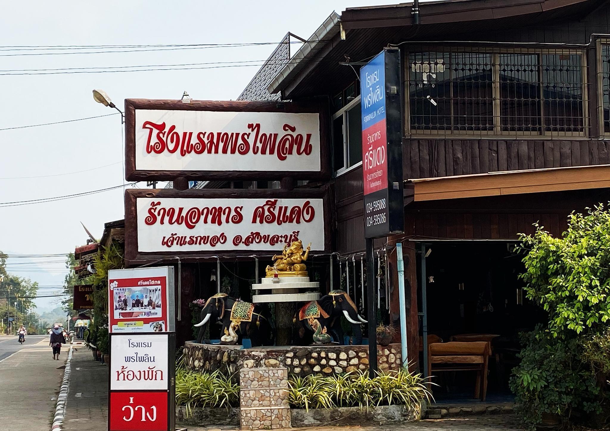 Phorn Phailin Hotel (Sridang) สตูดิโอ อพาร์ตเมนต์ 10 ห้องน้ำส่วนตัว ขนาด 16 ตร.ม. – สังขละบุรี