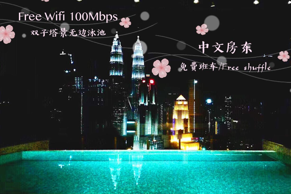 KLCC Infinity Pool+Twin Tower View Family Suite
